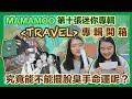 MAMAMOO第十張迷你專輯《TRAVEL》開箱!究竟能不能擺脫臭手命運呢?|喔莫!來開箱|Album Unboxing