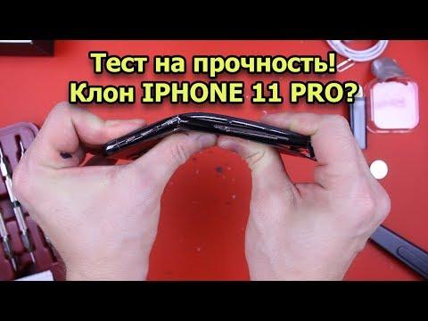 Тест на прочность клона IPHONE 11 PRO? (Bend Test! Durability Test! Scratch Test!)