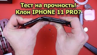 Тест на прочность клона IPHONE 11 PRO? (Bend Test! Durability Test! Scratch Test!)