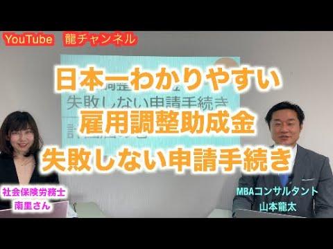 日本一わかりやすい雇用調整助成金 失敗しない申請手続き 【前半】 ゲストに社会保険労務士の南里先生