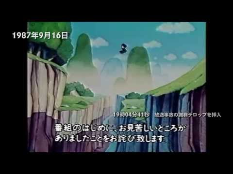 Dragonball: Broadcasting accident with Mission Impossible (Japanese)