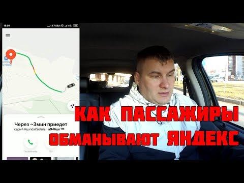 Как пассажиры обманывают Яндекс и создают конфликты с водителями