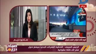 صباح دريم| التخطيط العمرانى الجديد سيمنع تحول مصر الى كتلة عشوائية