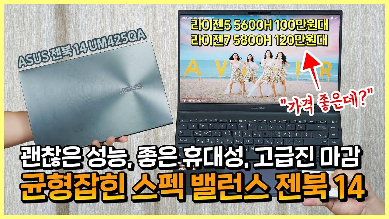 100만원 초반대 스펙 밸런스 좋은 노트북, ASUS 젠북 14 UM425QA (라이젠7 5800H / 라이젠5 5600H)