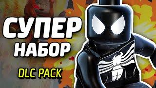 СУПЕР НАБОР - LEGO Marvel Super Heroes (DLC Pack)