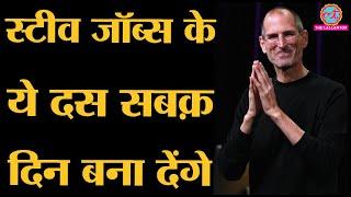 IBARAT : Steve Jobs के 10 Famous quotes | Smartphone | Apple Inc | iPhone