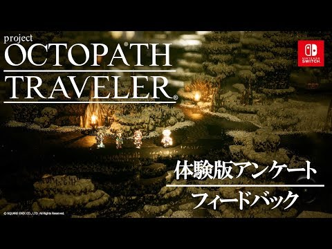 『project OCTOPATH TRAVELER(プロジェクト オクトパストラベラー)�体験版アンケートフィード�ック
