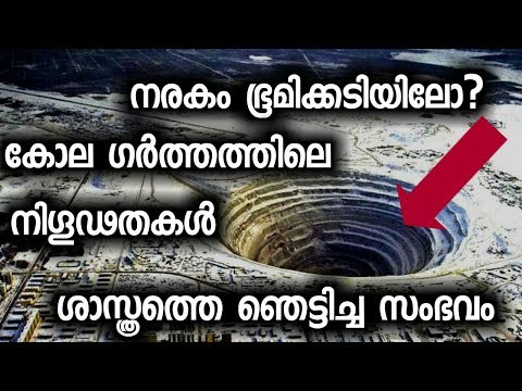 Kola Super deep Bore hole | Worlds Deepest hole ever drilled | Sound of Hell at bottom  | Malayalam