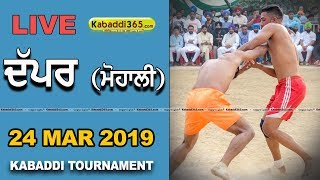 🔴 [Live] Dappar (Mohali) Kabaddi Tournament 24 Mar 2019