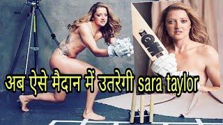 Sarah taylor viral naked picture,england cricketer sarah taylor,sarah