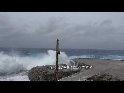 南大東島台風24号の波。これ以上は危険!