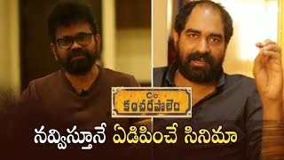 Director Krish and Sukumar Special Bytes About C/o Kancharapalem Movie | Manastars