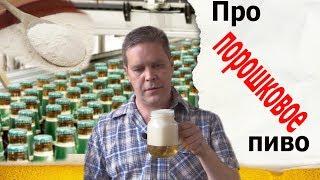 Про порошковое пиво