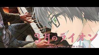 3-gatsu no Lion (March comes in like a Lion) - Rinkaku (Piano)