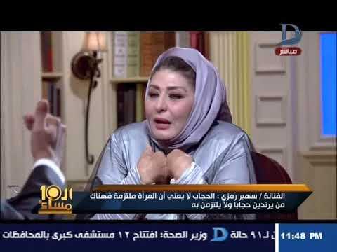 العاشرة مساء| الإبراشى لـ سهير رمزى: نص شعرك ظاهر يا تتحجبى يا بلاش..شاهد الرد
