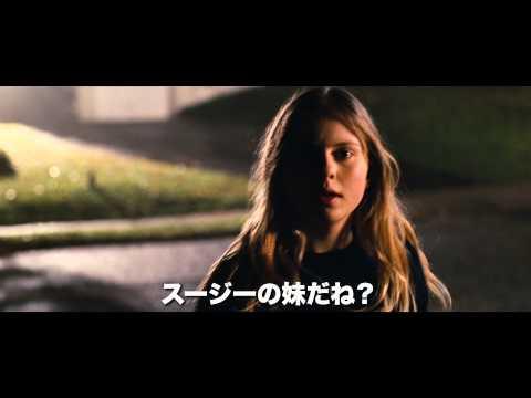 ラブリー・ボーン - 予告編