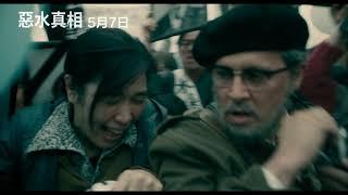 5/7《惡水真相 Minamata》電影預告_震驚全球!!