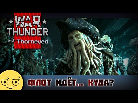 War Thunder | Флот идёт... Куда?