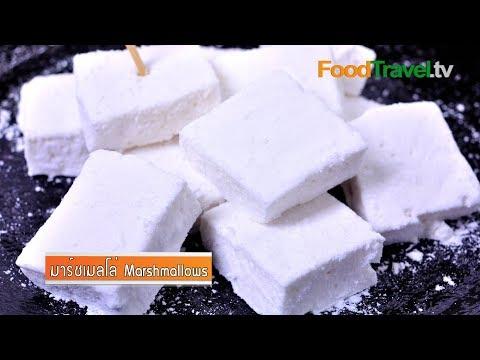 มาร์ชเมลโล่ Marshmallows