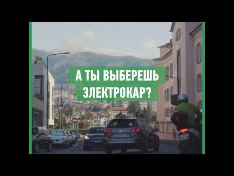 Сколько электрокаров в Украине? Главное об альтернативе выхлопным газам