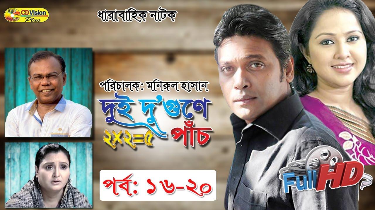 Dui Du Gune Pach (Episode 16-20) | Dharabahik Natok | Anisur Rahman Milon, Nadia Ahmed | CD Vision