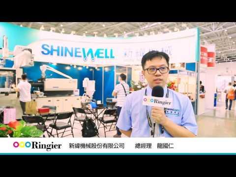 Taipeiplas 2016 : SHINE WELL MACHINERY CO., LTD.