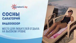 Видеообзор санатория Сосны (Нарочь), Санатории Беларуси