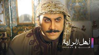 Ahl Al Raya 2 HD | مسلسل اهل الراية الجزء الثاني الحلقة 4 الرابعة