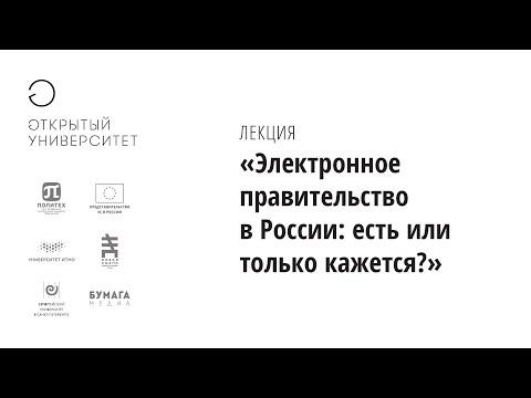 Электронное правительство в России: есть или только кажется?