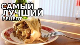 Ханум - Рецепт Узбекский