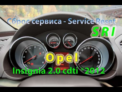 Сброс Сервиса Service Reset Opel Insignia 2.0cdti 2012