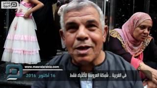 مصر العربية | فى الغربية .. شبكة العروسة للأغنياء فقط