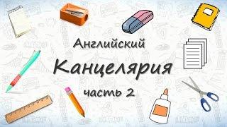 Школьные принадлежности на английском - часть 2.