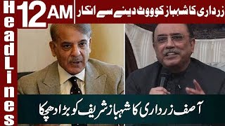 Zardari played big game against Shehbaz Sharif | Headlines 12 AM | 16 August 2018 | Express News