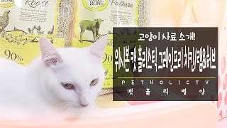 [고양이 용품] 위시본 캣 홀리스틱 그레인프리 치킨 /…