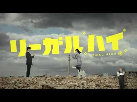 【日劇OP/ED】Legal High王牌大律師 第二季片頭剪輯 - YouTube