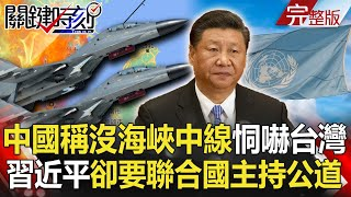 【@關鍵時刻 】20200922 完整版 中國稱「沒海峽中線」恫嚇台灣 川普要中國紅二代選邊站「鼓動政變」劉寶傑