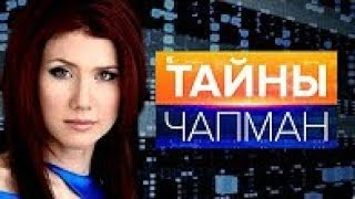 Тайны Чапман. Секреты Нобелевской премии 30.05.2018