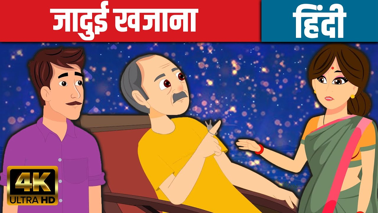 जादुई खजाना  -  Hindi Kahaniya   Cartoon   Story In Hindi  Jadui Kahaniyan   Hindi Fairy Tales