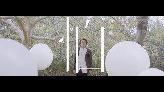 黎曉陽 Michael Lai - 怕 (Official MV)