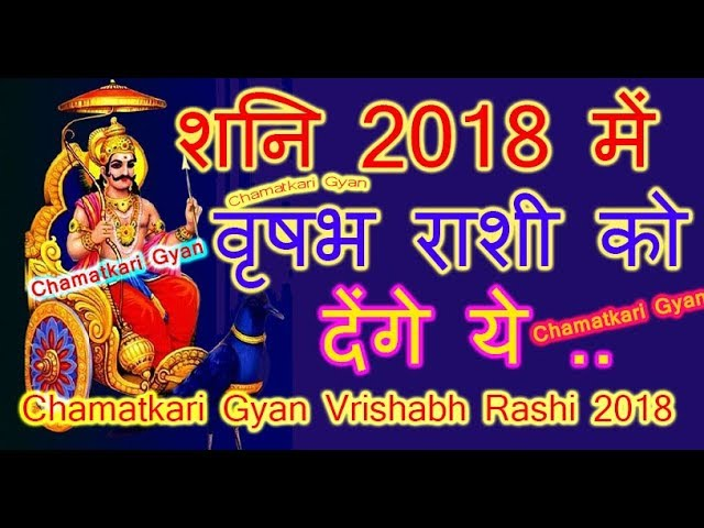Shani 2018 || Vrishabha Rashifal 2018 ||  ???? ???? 2018 || CHAMATKARI GYAN