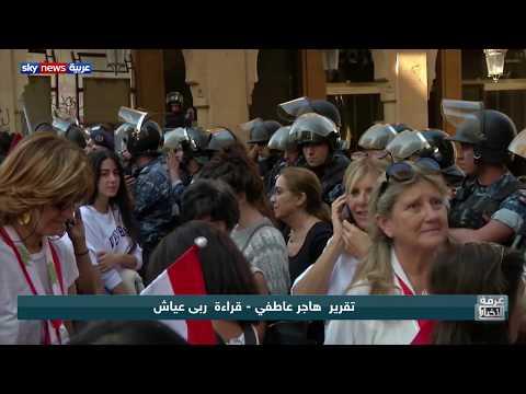 بومبيو: نقف مع الشعب اللبناني في تظاهراته السلمية  - نشر قبل 3 ساعة