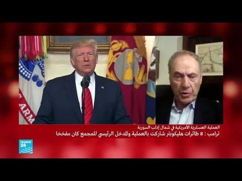 ترامب يقول إنه وراء قرار القضاء على حمزة بن لادن وأبو بكر البغدادي