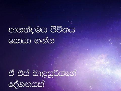 A.S.Balasooriya : How to discover the blissful life?