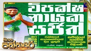 Siyatha Paththare | 06.12.2019 | Siyatha TV Thumbnail