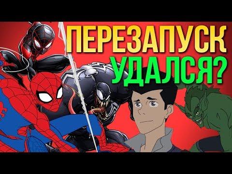 Мультфильм человек паук обзор