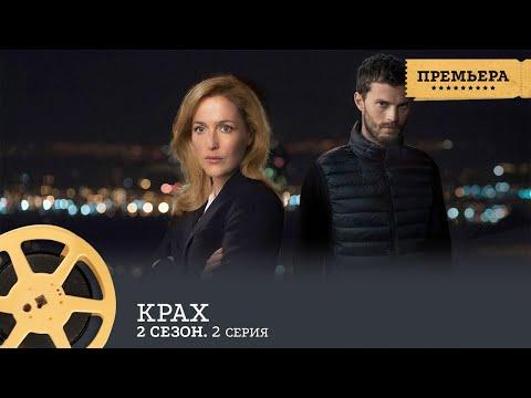 Секретные материалы 2 сезон 2 серия смотреть онлайн