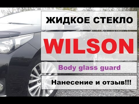 Жидкое стекло WILSON Нанесение и отзыв
