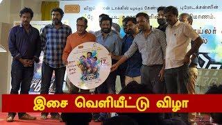 Odu Raja Odu Movie Audio Launch | Guru Somasundaram | Lakshmi Priyaa | jathin raj | Kalakkalcinema