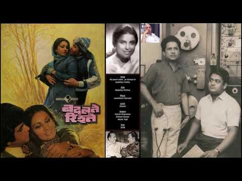 Na jaane kaise - Badaltey Rishtey - Laxmikant Pyarelal - Anjaan - Suman K, Kishore, Rafi - 1978